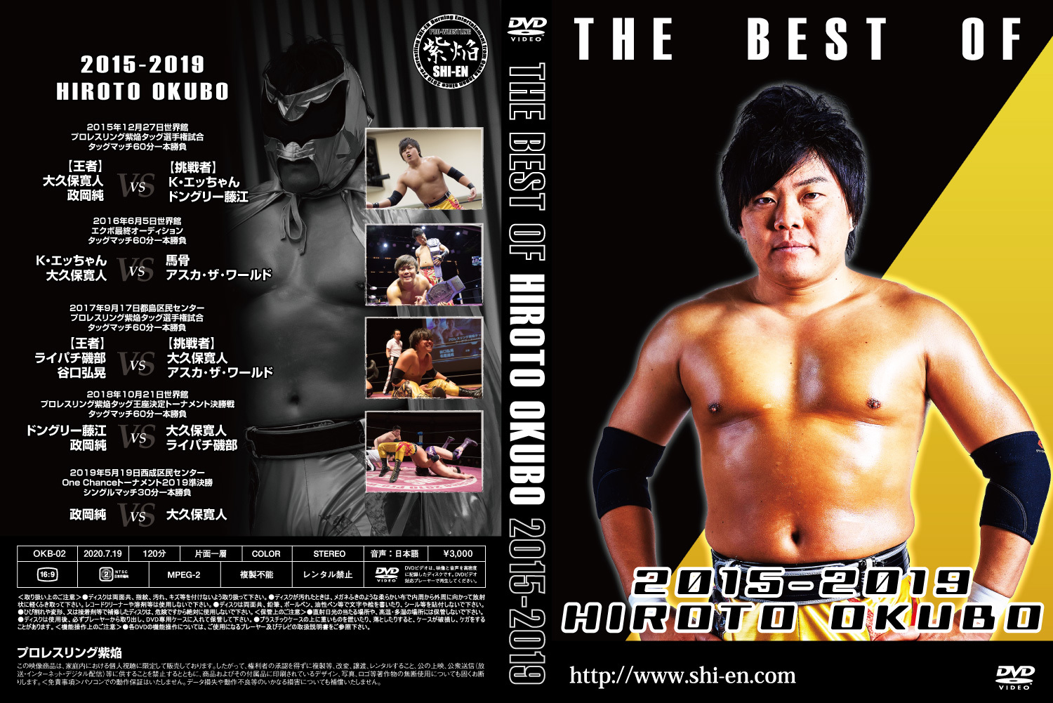 BEST OF THE 大久保寛人 2015-2019