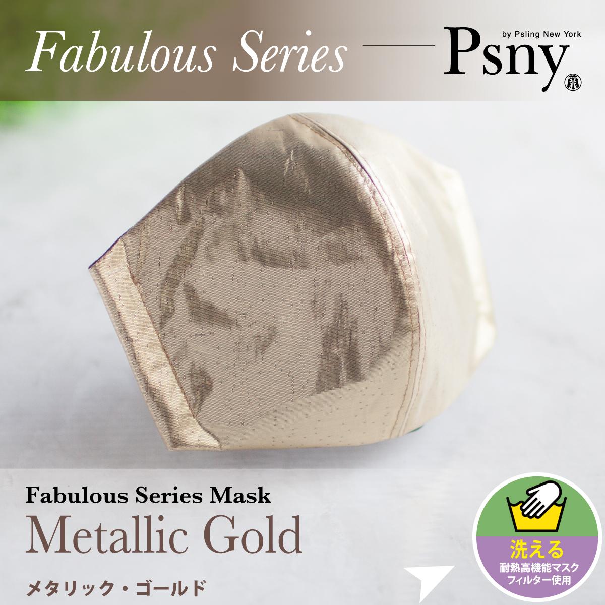 PSNY ファビュラス・ゴールド・オーガンジー 花粉 黄砂 洗える不織布フィルター入り 立体 大人用 マスク 送料無料 F08