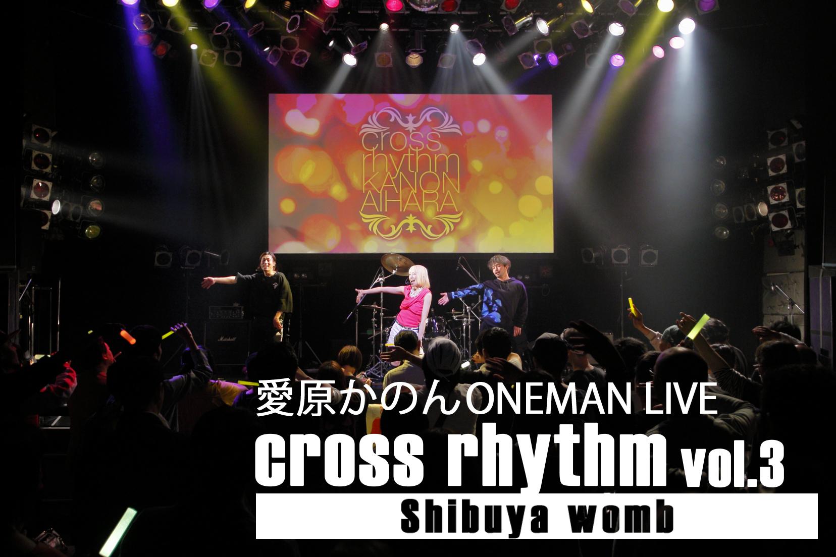 3/2 愛原かのん ONEMAN LIVE cross rhythm vol.3 ライブチケット