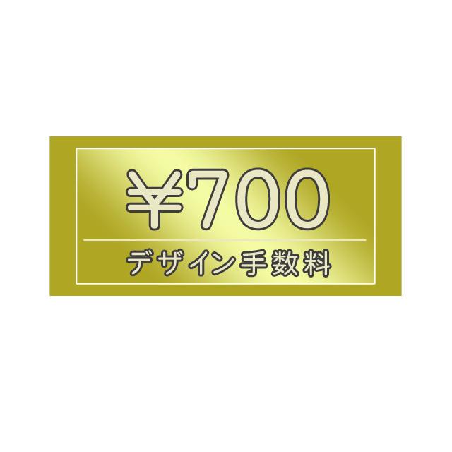 デザイン手数料 700円