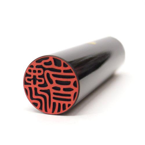 黒水牛個人実印13.5mm丸(姓名彫刻)