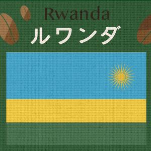 【生産者支援】ルワンダサウスセレクト(小袋200g)
