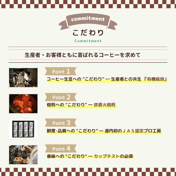 珈和堂・ソフトブレンド