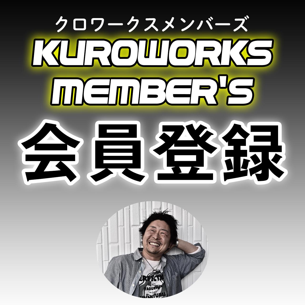 【月額課金】クロワークスメンバーズ KUROWORKS Members