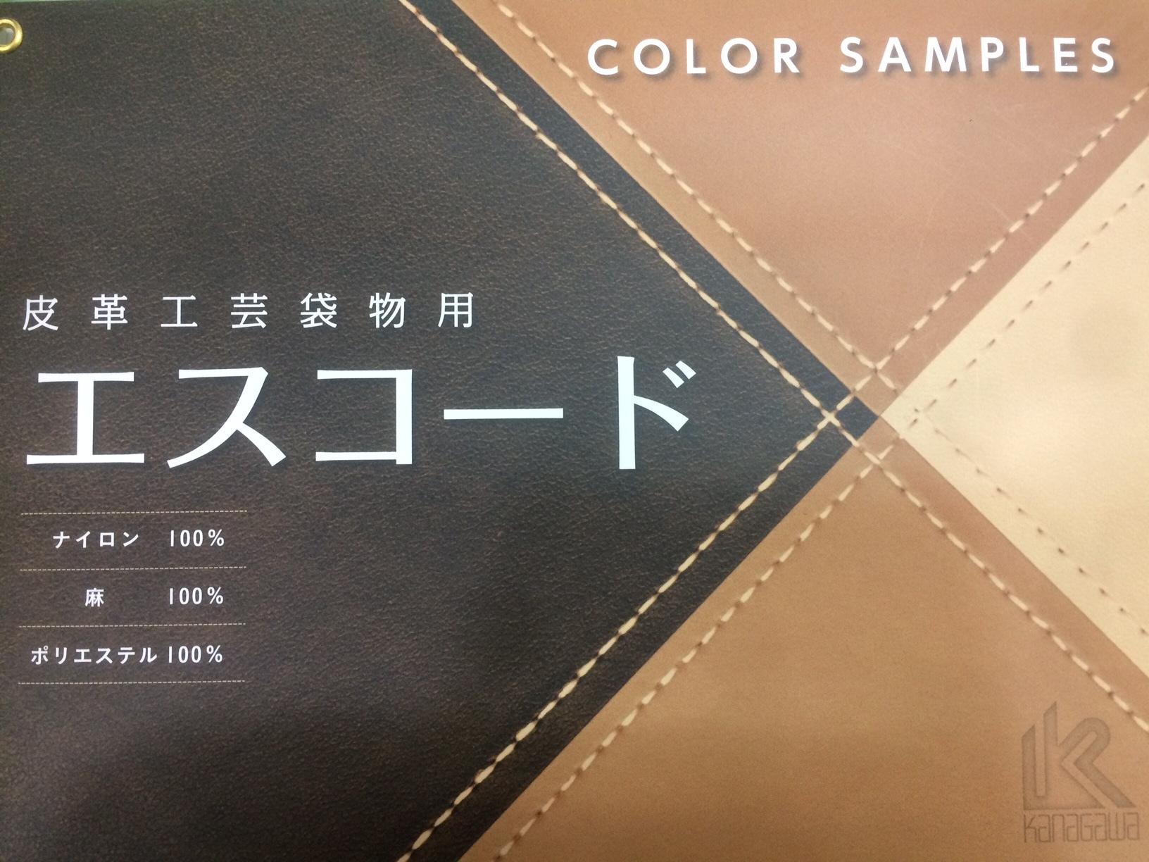 エスコード ミシン糸 レザー 皮革用 20番手 全カラー 200m