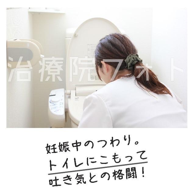 トイレでつわりの吐き気と格闘中。