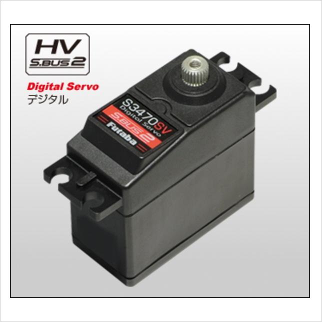 フタバ S3470SV デジタル メタル軸受けサーボ
