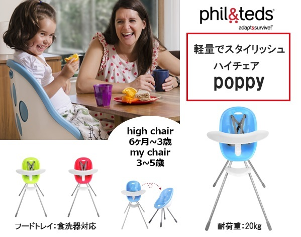 phil&teds poppy high chair  フィルアンドテッズ ハイチェアー ポピー (3カラー有り)