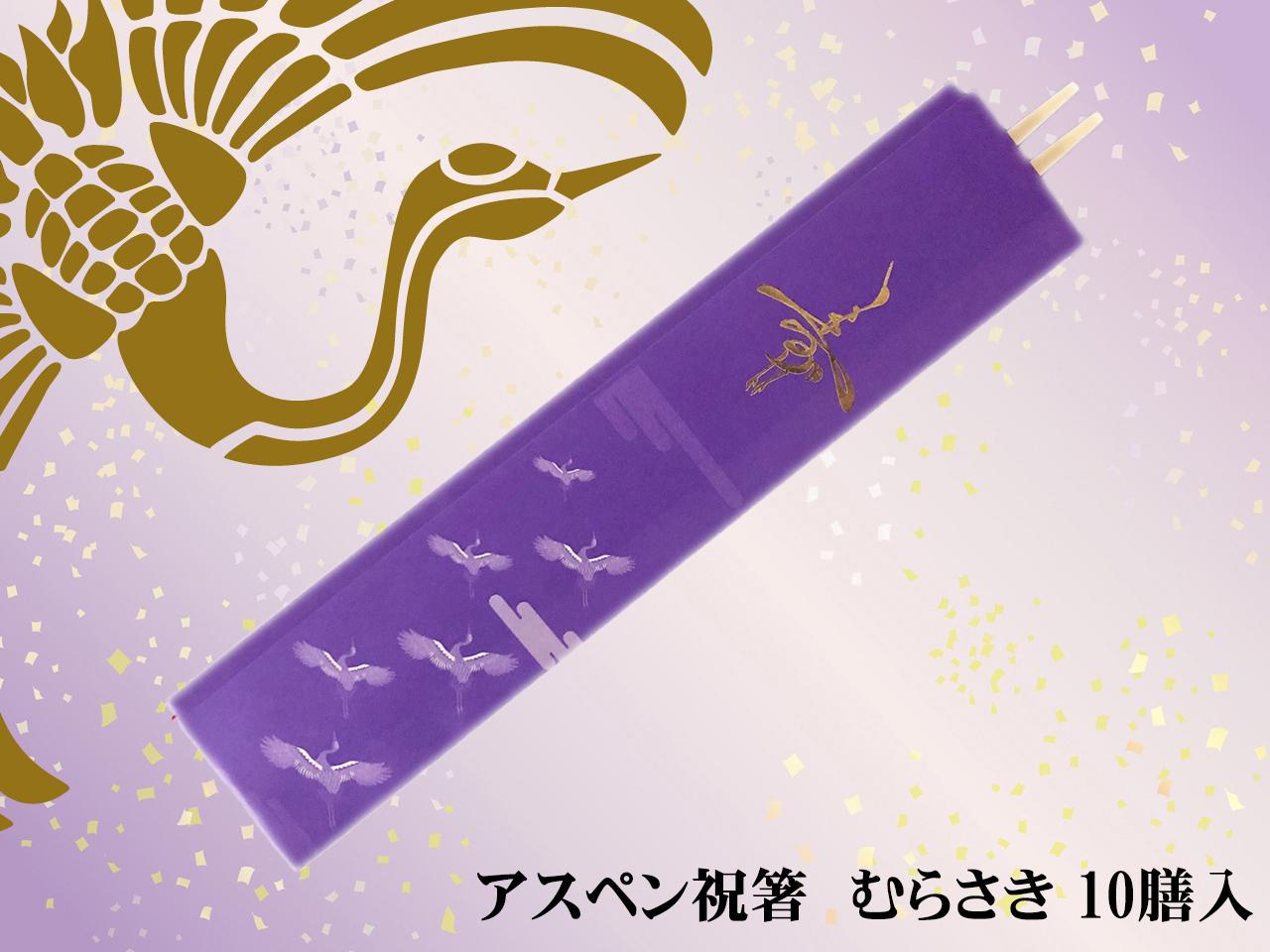 お買い得な輸入の割り箸 「アスペン祝箸 むらさき10膳」 ポストIN発送対応商品 古希や喜寿のお祝いに最適です。
