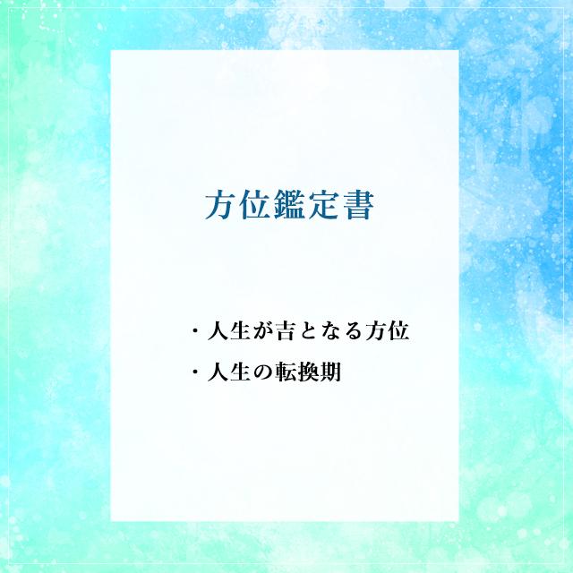 【鑑定書】方位鑑定書