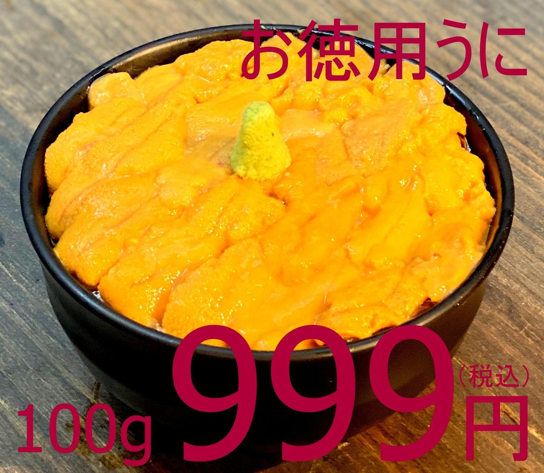 【お徳用うに新入荷!】111 冷凍 お刺身うに 100g業務用 999円(税込)