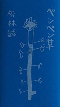 松林誠/ペンペン草
