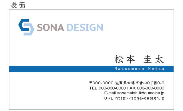 ビジネス片面名刺・ブルー 008 100枚