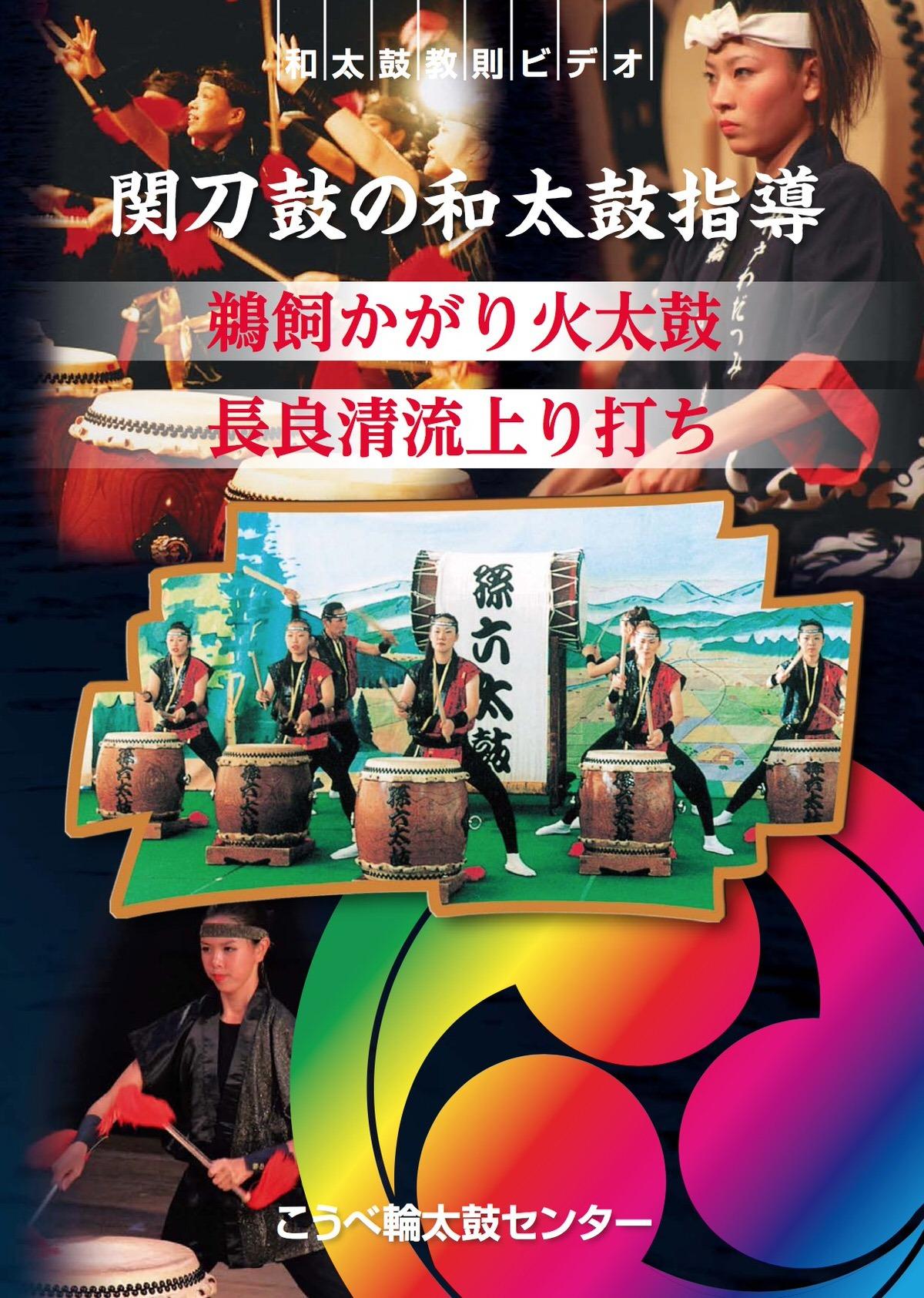 和太鼓教則ビデオ「関刀鼓の和太鼓指導」(DVD)