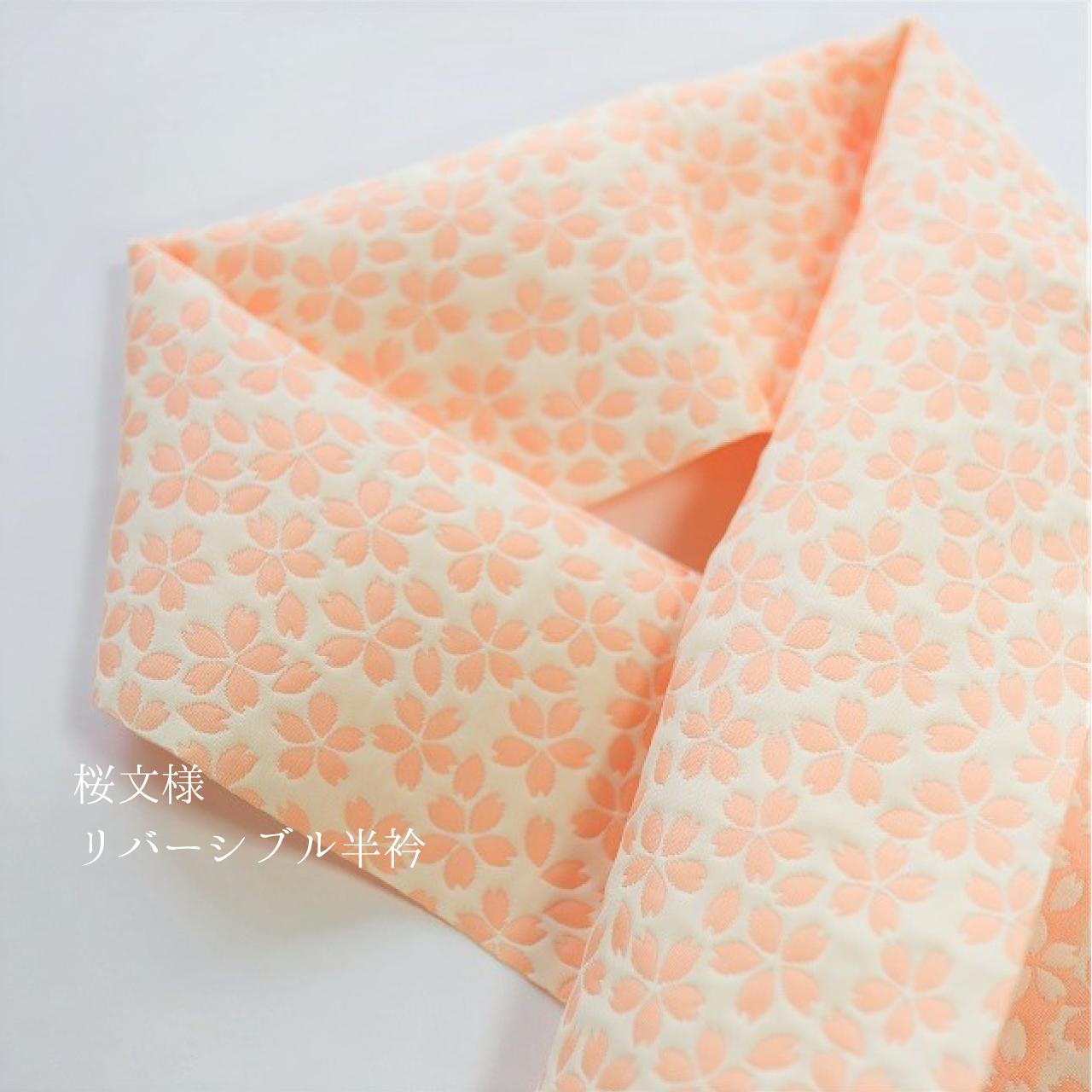 【半衿】ふくれ織りリバーシブル 桜
