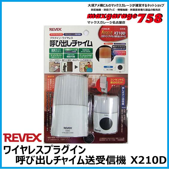 ワイヤレス プラグイン・呼出しチャイムセット X210D