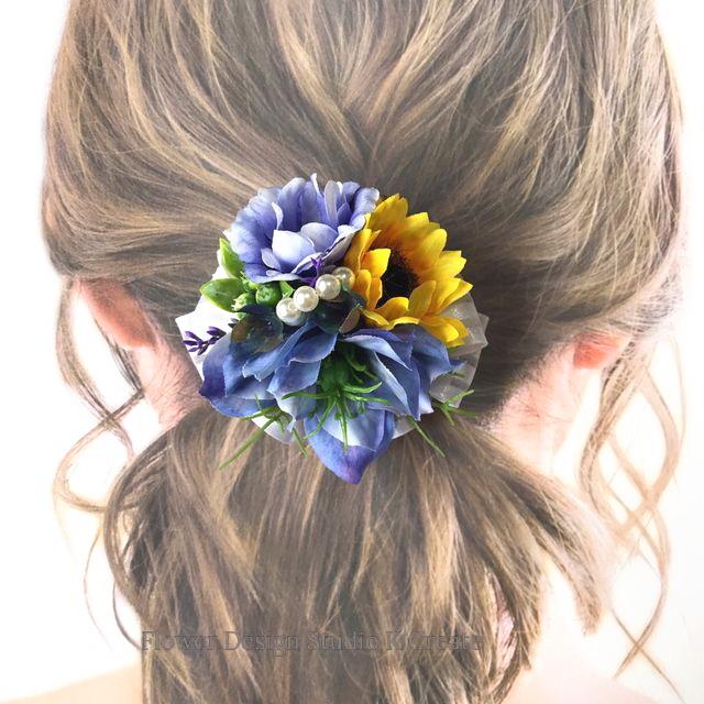 青いニゲラとヒマワリのヘアゴム お花 ヘアゴム 髪飾り おでかけ 結婚式 青 ひまわり ブルー