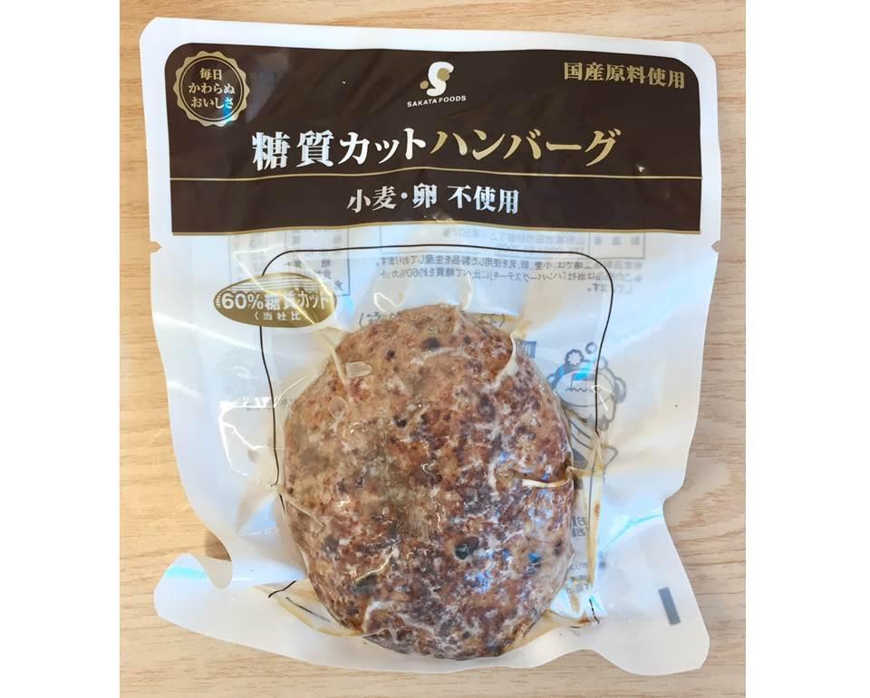冷凍糖質カットハンバーグ(小麦、卵不使用)(120g) - 画像2