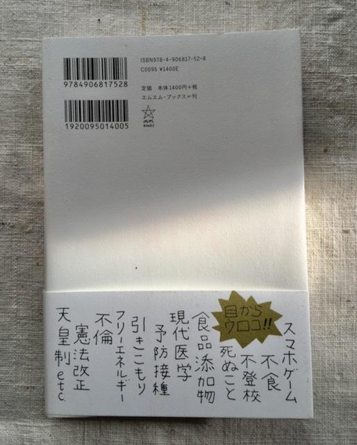 『秋山佳胤のいいかげん人生術』  - 画像2