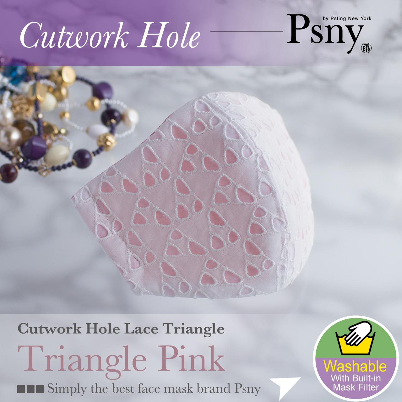 PSNY レース トライアングル・ピンク 花粉 黄砂 洗える不織布フィルター入り 立体 大人用 マスク 送料無料 LC1