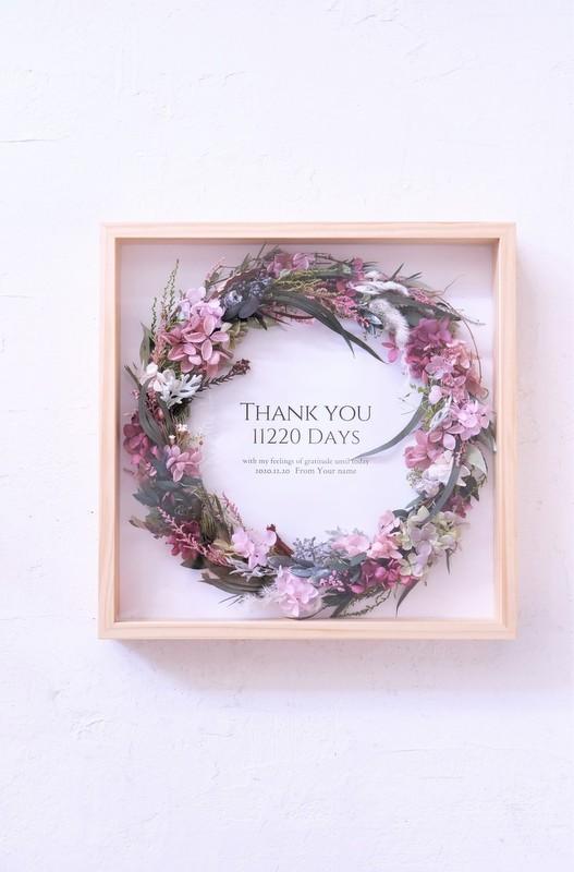 〖 ご両親贈呈用ギフト 〗プリザーブドフラワーの子育て感謝状。花材のお色変更可能、オーダーメイドでお作り致します。