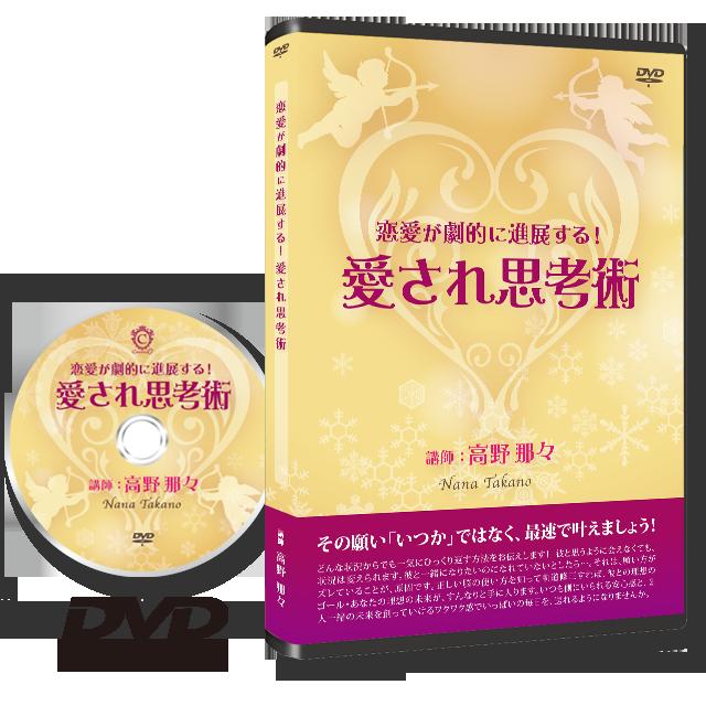 《DVD版》不倫恋愛が劇的に進展する!愛され思考術 - 画像1