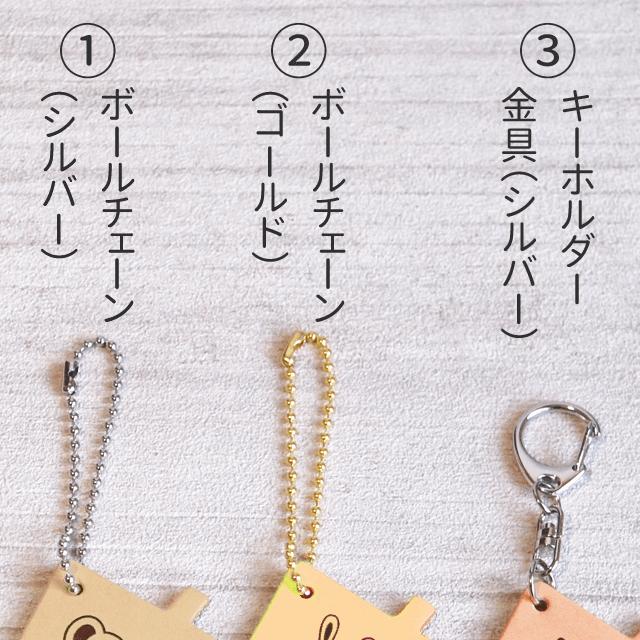 名入れ&絵柄選べる★タピオカのレザーキーホルダー【ミルクティー】