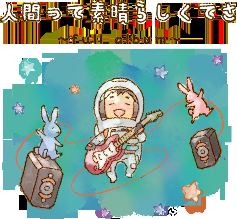 人間って素晴らしくてさ~full album~ 11曲音源のみvar.(.mp3、.wma)【にじば1st.album】