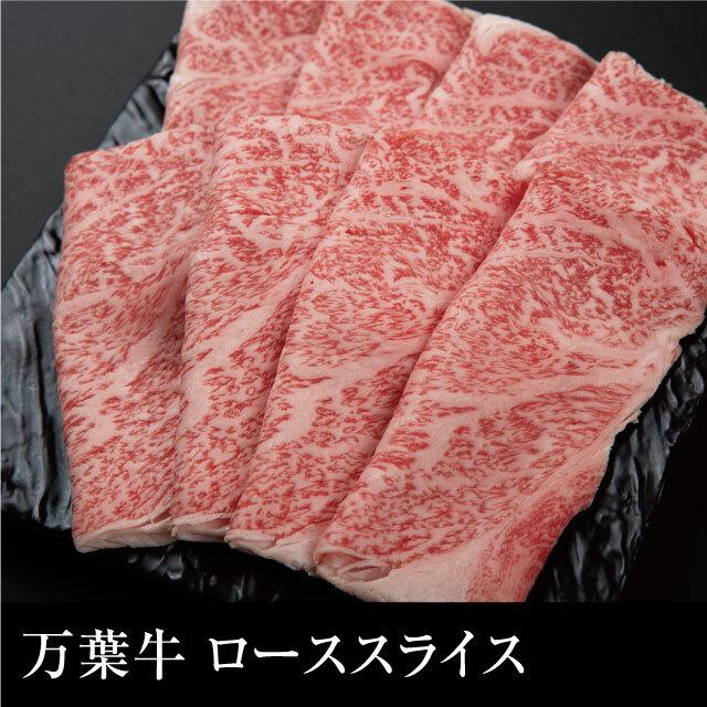 送料無料 万葉牛 ローススライス(400g)