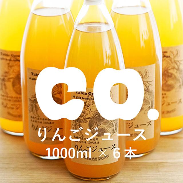 鈴木りんご co./100%りんごジュース(6本入り)