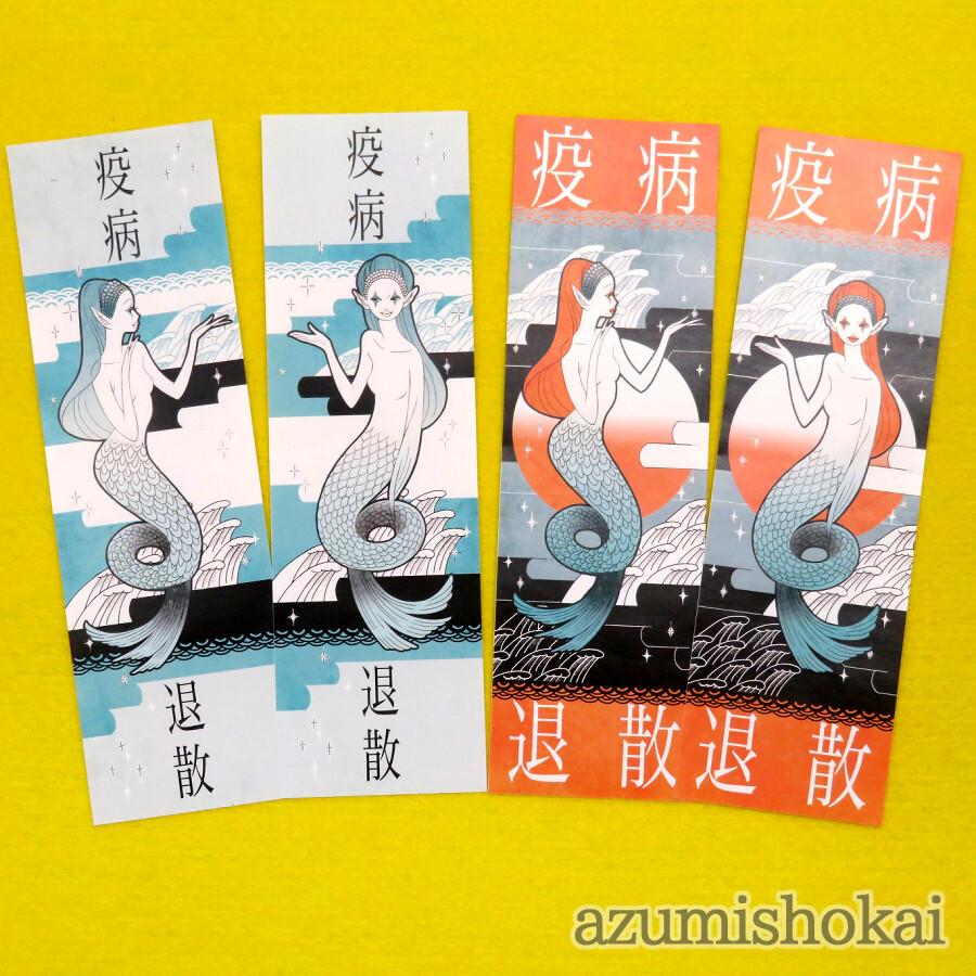 お札 - 疫病退散✧アマビエ様4枚セット - あずみ商會 - no3-azu-03