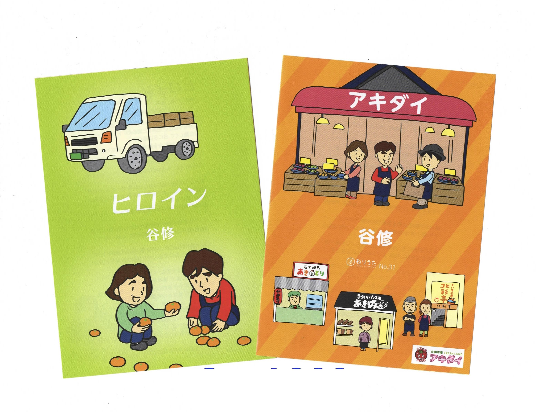 ねりうた CD #31 アキダイ / ヒロイン