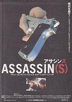 0015 アサシンズ(Assassin(s))・フライヤー