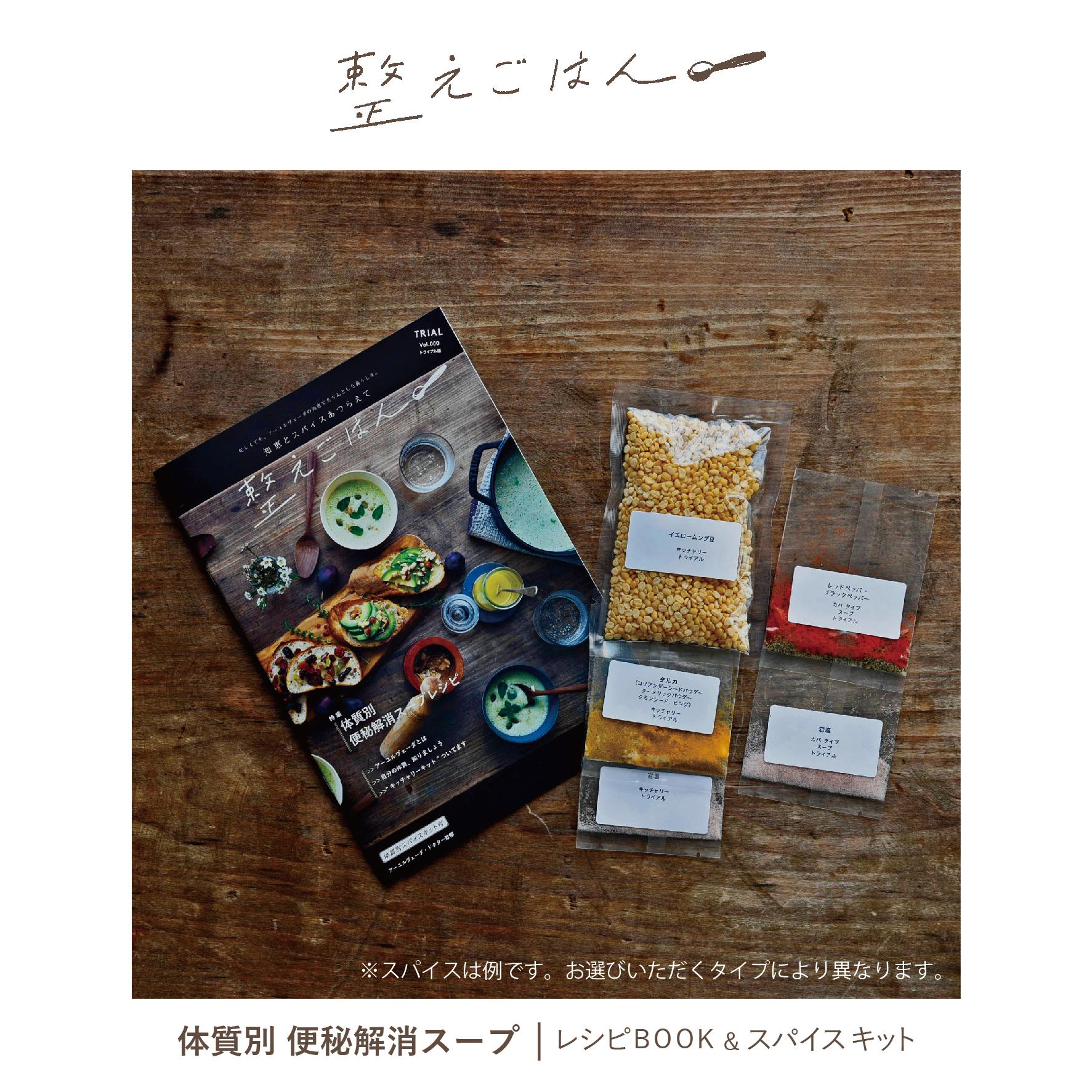 【送料無料】 整えごはん『便秘解消スープ』 レシピBOOK & スパイス キット キッチャリーキット付