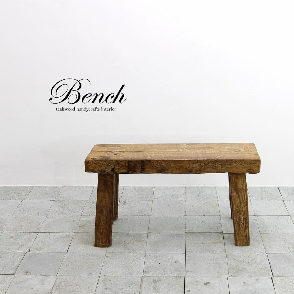 ●送料無料●古材のナチュラルな質感が素敵!オールドチーク材のベンチ 約85cm 52-10