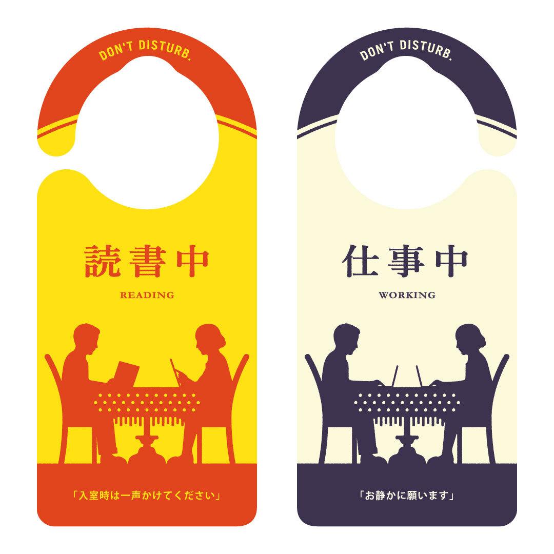 読書中/仕事中[1207] 【全国送料無料】 ドアサイン ドアノブプレート