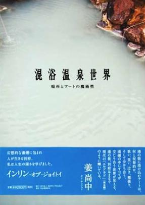 混浴温泉世界---場所とアートの魔術性