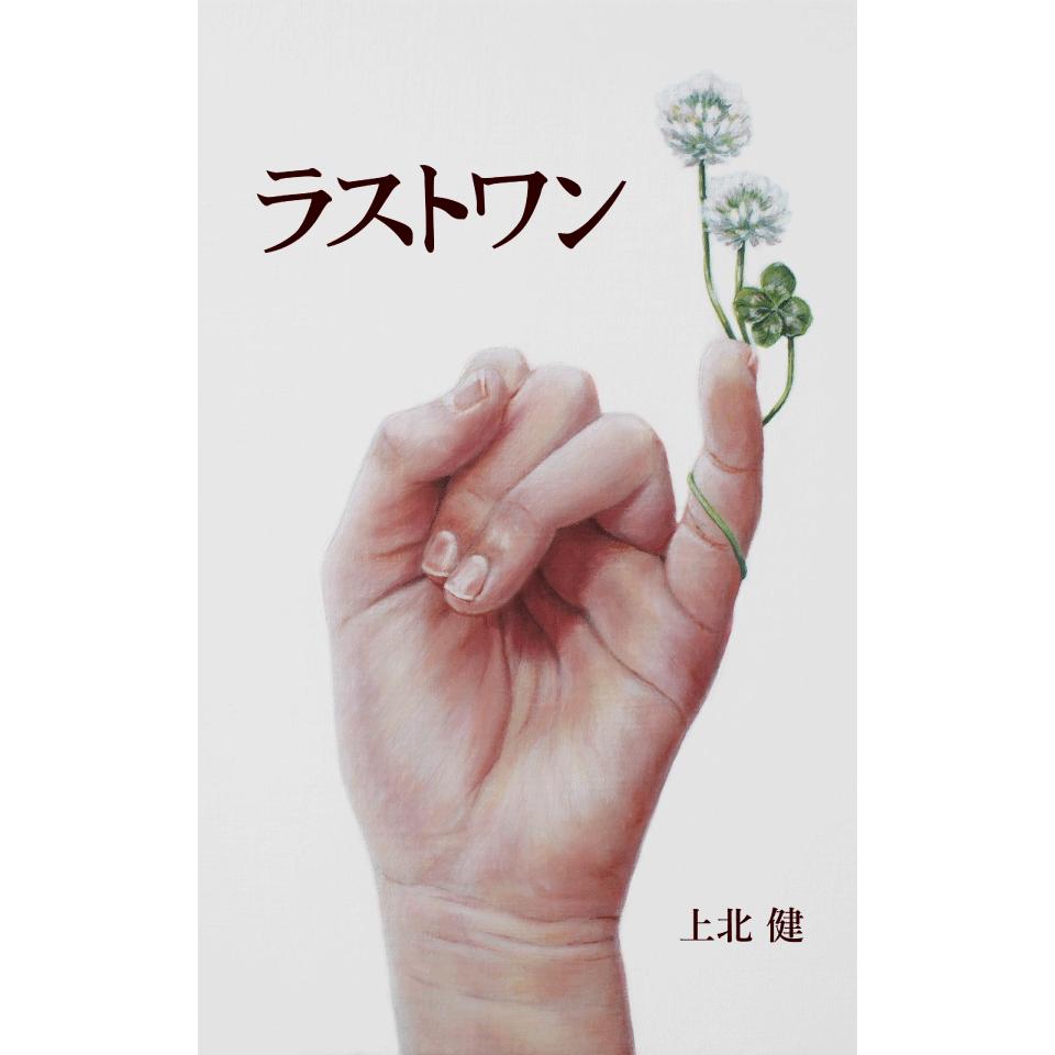 ラストワン【文庫版】