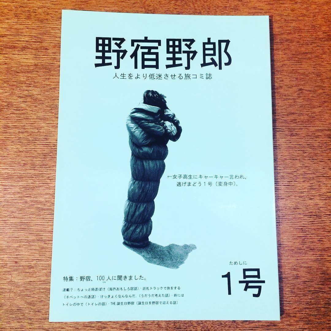 リトルプレス「野宿野郎 3冊セット」(1号、3号、7号) - 画像2