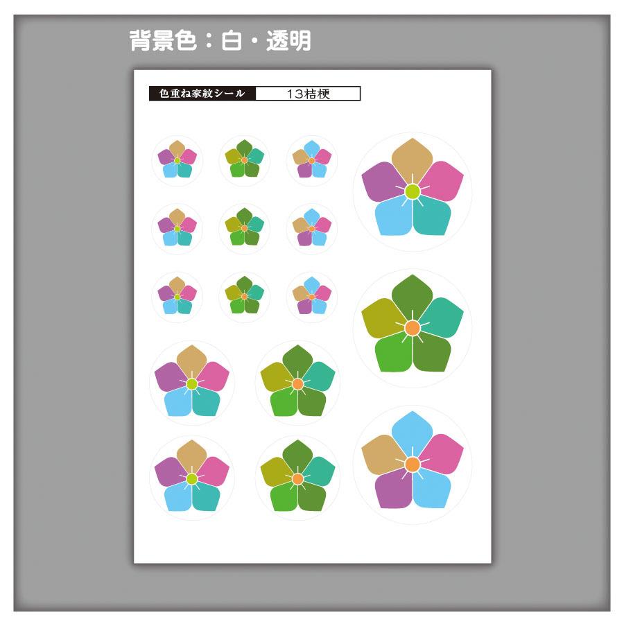 家紋ステッカー 桔梗  5枚セット《送料無料》 子供 初節句 カラフル&かわいい 家紋ステッカー