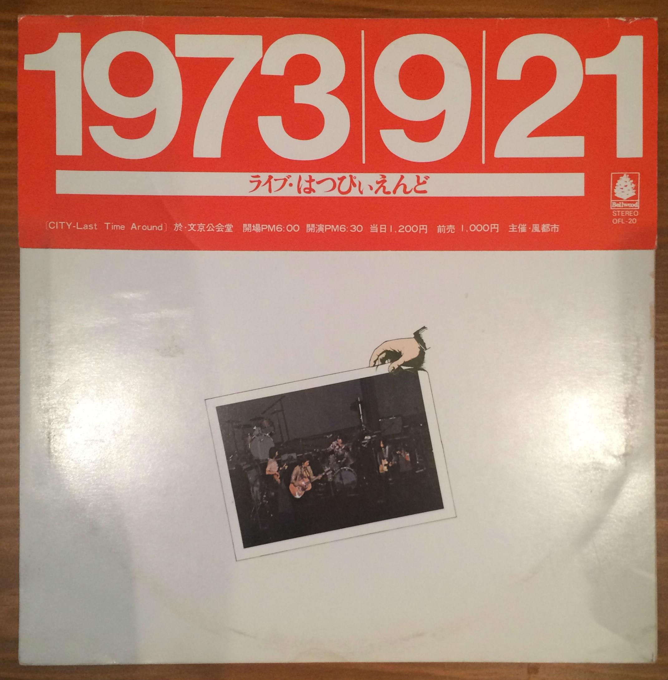 ●はっぴいえんど / ライヴ 1973/9/21
