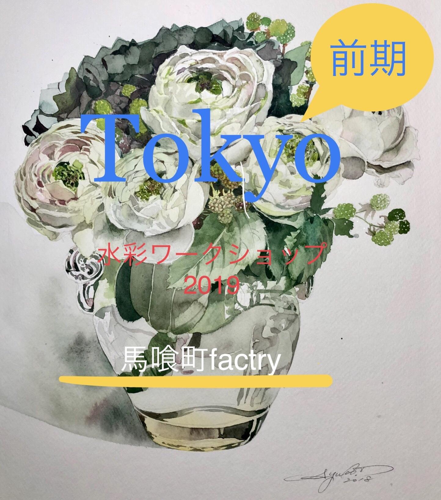 2019年前期 東京水彩ワークショップ 素敵なガラス花瓶とコーディネートで薔薇とフルーツを描くガラス花瓶付き
