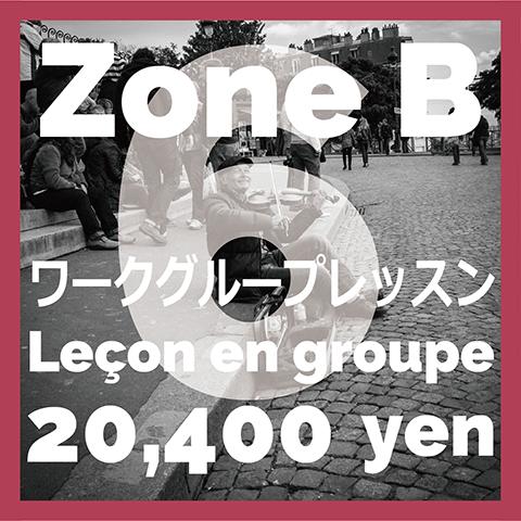 ワークグループレッスン(ゾーンB)…6名