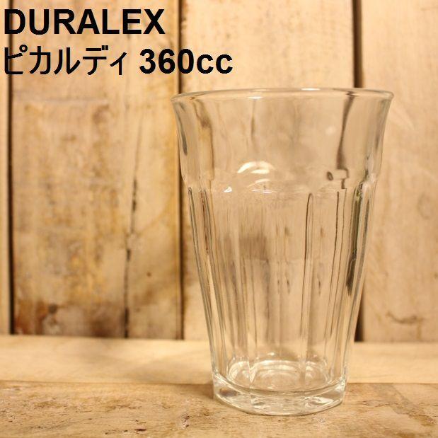 DURALEX ピカルディ 360ml