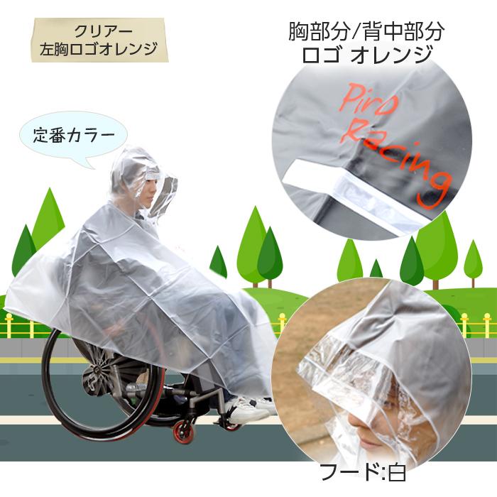 車椅子用レインコート (オレンジタイプ) 男女兼用 S M L 着脱簡単