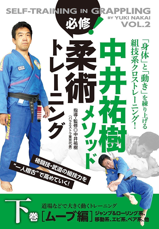 中井祐樹メソッド 必修!柔術トレーニング 下巻 ムーブ編 道場などで大きく動くトレーニング