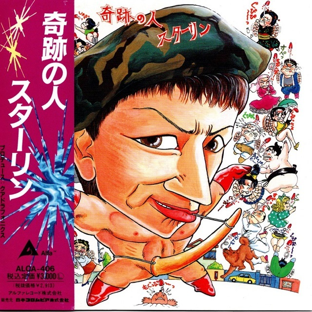 【CD・国内盤】スターリン / 奇跡の人