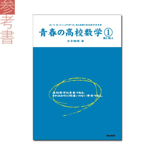 『青春の高校数学1』方手雅塚 著 《オンデマンド》