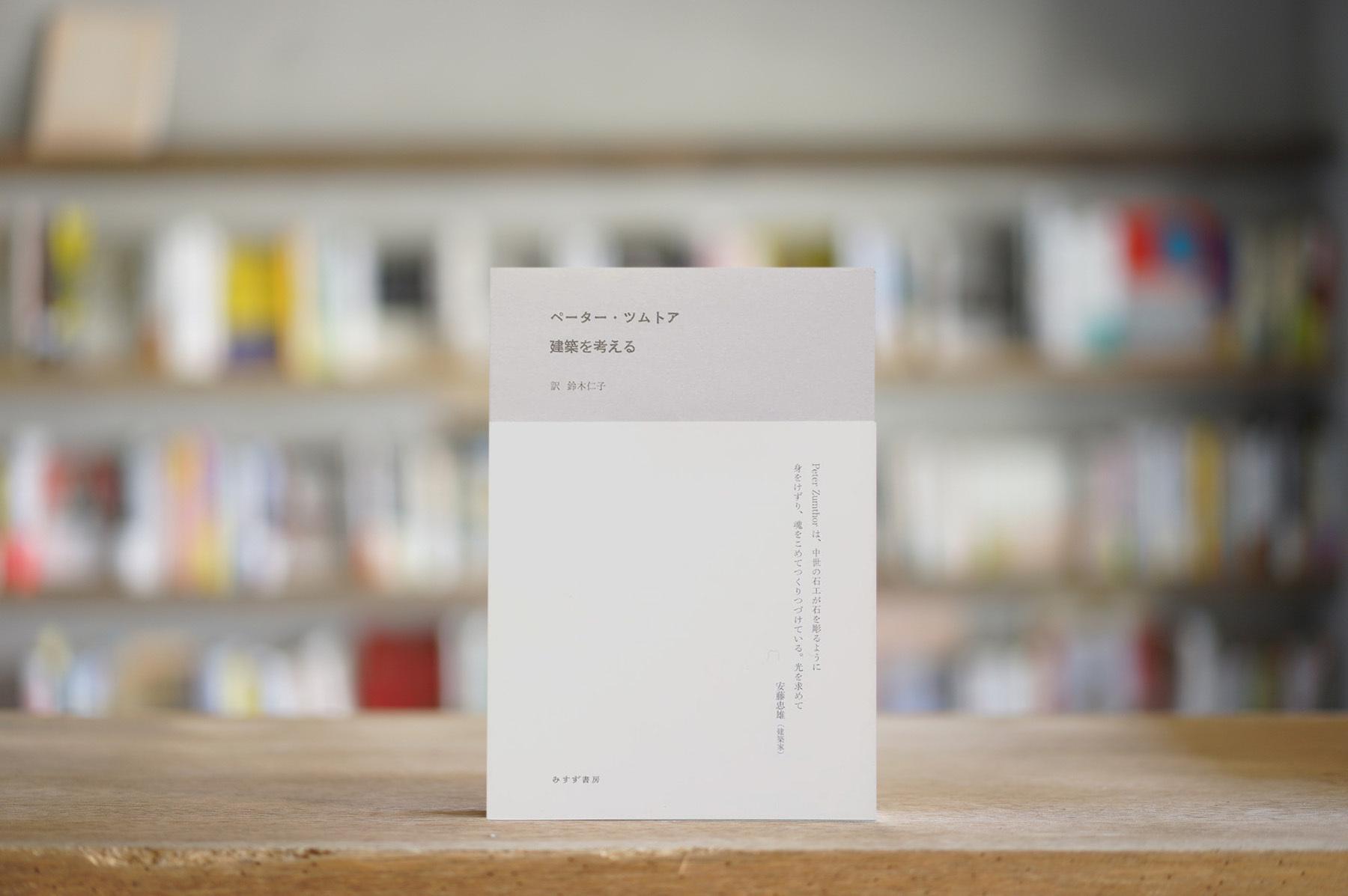 ペーター・ツムトア 訳:鈴木仁子 『建築を考える』 (みすず書房、2012)