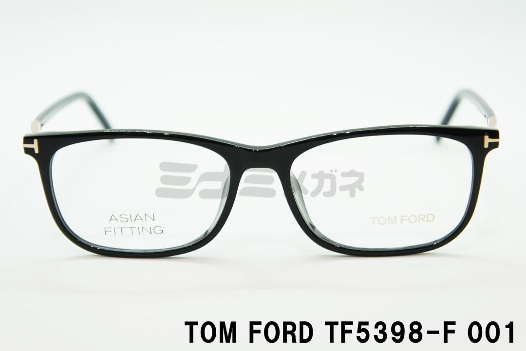 【正規取扱店】トムフォード TOM FORD TF5398-F 001 メガネ フレーム 人気フレーム アジアンフィット